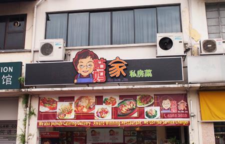 Gu Ma Jia Restaurant