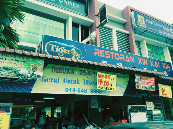 This was Restoran Xin Kai where we had great bak kut teh!